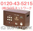 Power Health 6500価格へ